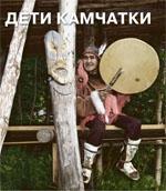Смотреть вырезку из Discovery 11.2012. Дети Камчатки