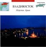 Смотреть вырезку из 30 номера. Владивосток