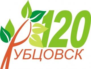 Эмблема к 120-летию Рубцовска