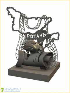 Памятник - амурскому ротану