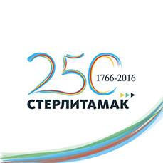 Официальная символика 250-летию Стерлитамака