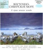 Смотреть вырезку из номера 122 - Восточно-Сибирское море