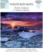 Смотреть вырезку из номера 153 - Чукотское море