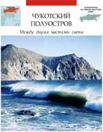 Смотреть вырезку из номера 28 - Чукотский полуостров