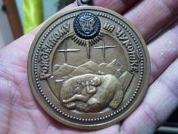 Медаль «рождённому На Чукотке»