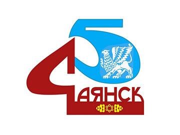 Логотип 45-летия города Саянск
