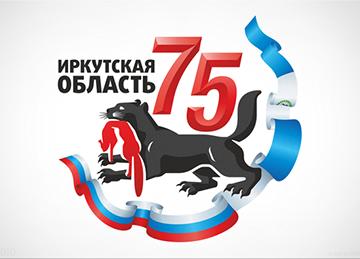 Символика празднования 75-летия образования Иркутской области