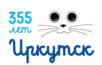 Символика празднования 355-летия города Иркутска. Иркутск и Байкал