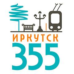 Символика празднования 355-летия города Иркутска. Иркутск и его жители
