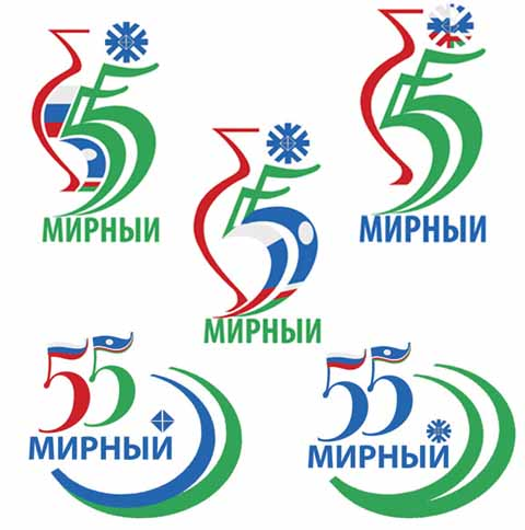 Эмблемы празднования 55-летия города Мирного