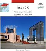 Смотреть вырезку из номера 71 - Якутск