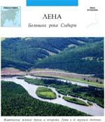 Смотреть вырезку из номера 85 - Река Лена