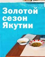 Смотреть вырезку из GEO 01.2011. Золотой сезон Якутии