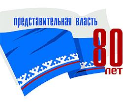 Эмблема 80-летия представительной власти Ямала