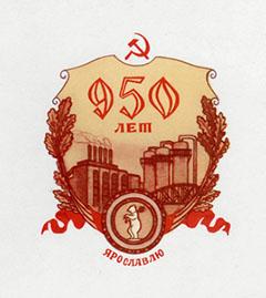 Эмблема 950-летия Ярославля