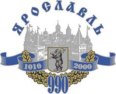 Эмблема 990-летия Ярославля