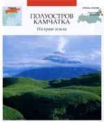 Смотреть вырезку из 02 номера - Полуостров Камчатка