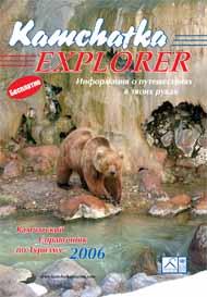 Камчатский справочник по туризму 2006