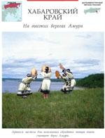 Смотреть вырезку из номера 133 - Хабаровский край