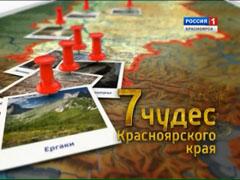 «Семь чудес Красноярского края»