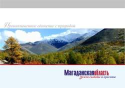 Магаданская область. Земля свободы и красоты. Путеводитель