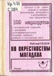 По окрестностям Магадана