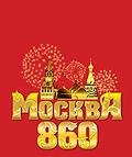 Официальная символика празднования 860-летнего юбилея города Москвы