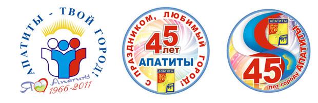 Эмблемы празднования дня города Апатиты