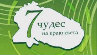 «7 чудес на краю света»
