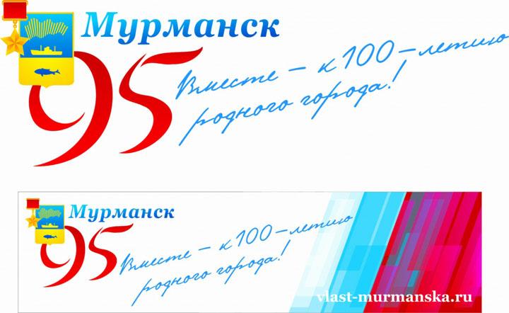 Эмблема празднования 95-летия города-героя Мурманска