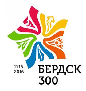 Эмблема к 300-летию Бердска