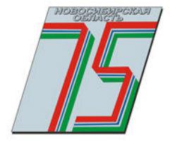 Эмблема празднования 75-летия Новосибирской области
