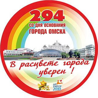 Эмблема 294-летия Омска