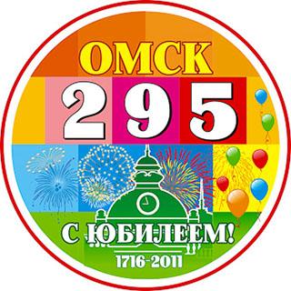 Эмблема 295-летия Омска