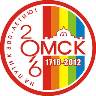 Эмблема 296-летия Омска