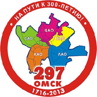 Эмблема 297-летия Омска