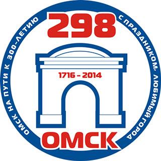Эмблема 298-летия Омска