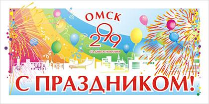 Эмблема 299-летия Омска