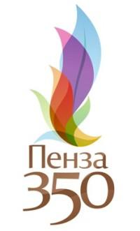 Эмблема 350-летия Пензы