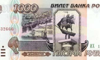 Фрагмент 1000 рублевой купюры выпуска 1995 года