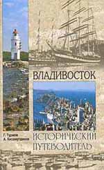 Владивосток. Исторический путеводитель