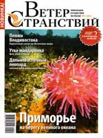 Журнал: Ветер Странствий. Приморье
