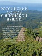 Смотреть вырезку из GEO 07.2011. Российский остров с японской душой