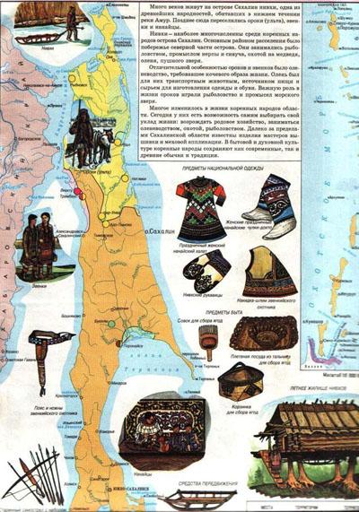 Культура и искусства народов Севера