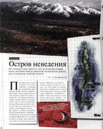 Смотреть вырезку из NatGeoTraveler 09.2007 - Сахалин. Остров неведения
