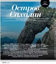 Смотреть Журнал ОХОТА - Остов Сахалин, 12.2009