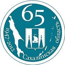 Эмблема 65-летия Сахалинской области
