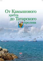 От Камышового хребта до Татарского пролива